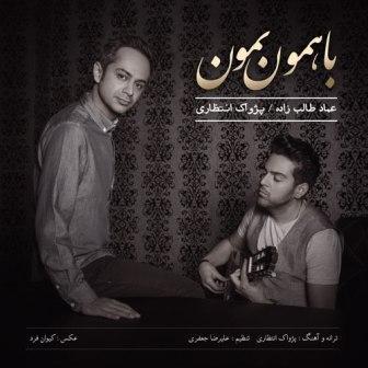 Emad-Talebzadeh-Pejvak-Entezari-Ba-Hamoon-Bemoon