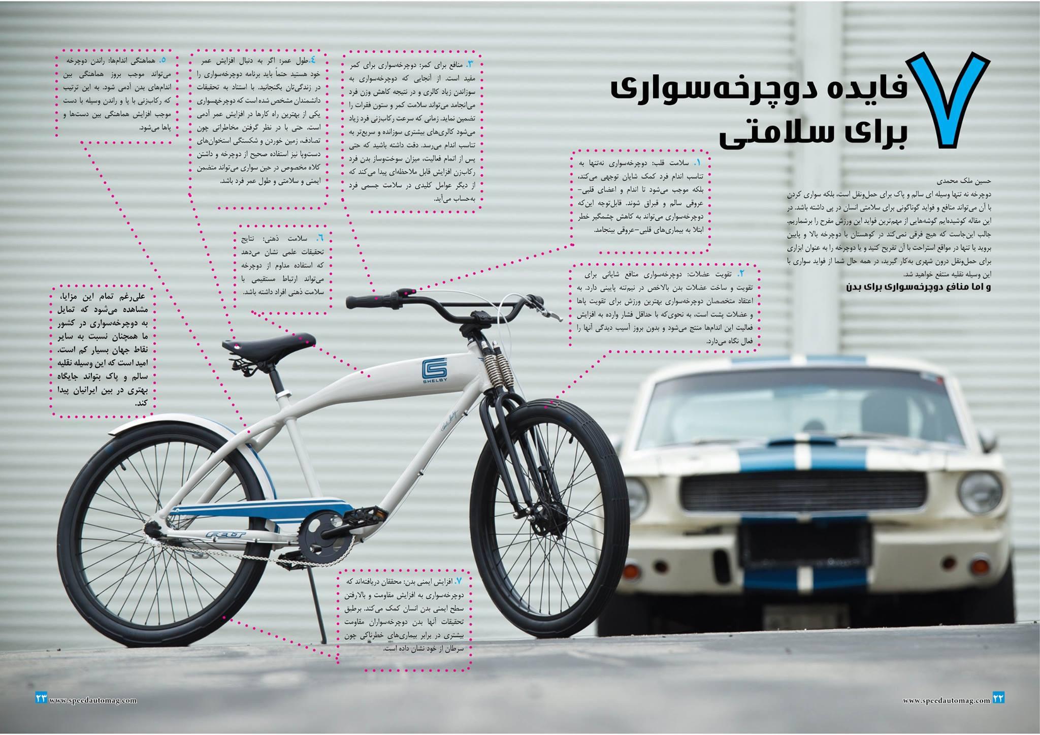 هفت فایده دوچرخه سواری برای سلامتی بدن | دوچرخه سواری چه فوایدی دارد؟ | آیا دوچرخه سواری فایده ای دارد؟ | دوچرخه سواری و مصرف کالری | سلامتی بیشتر با دوچرخه سواری