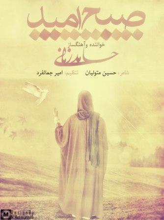 Hamed Zamani - Sobhe Omid