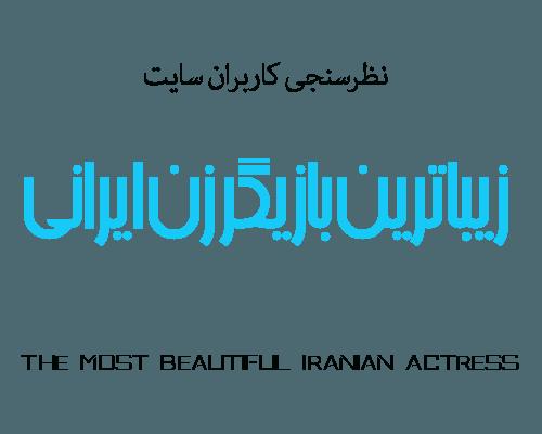 زیباترین بازیگر زن ایرانی - The Most Beautiful Iranian Actress