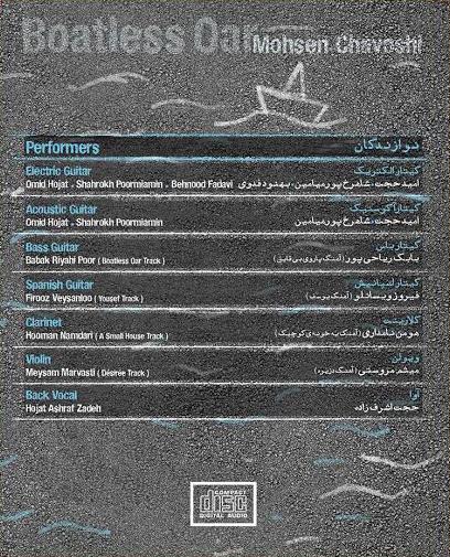 Mohsen Chavoshi Paroye Bi Ghayeg 03 دانلود آلبوم جدید محسن چاوشی نام پاروی بی قایق