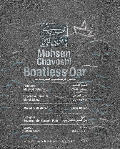 Mohsen Chavoshi Paroye Bi Ghayeg 01 دانلود آلبوم جدید محسن چاوشی نام پاروی بی قایق
