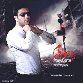 Pouya Bayati Ye Hali Daram دانلود آهنگ جدید پویا بیاتی به نام یه حالی دارم