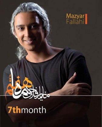 Maziyar Fallahi Mahe Haftom دانلود آلبوم جدید مازیار فلاحی با نام ماه هفتم