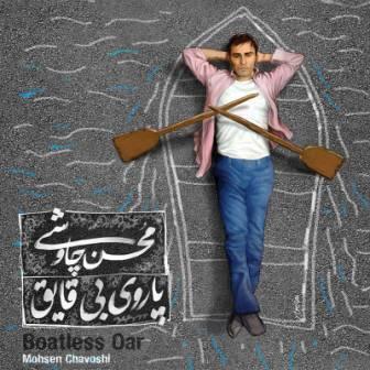 Mohsen Chavoshi Paroye Bi Ghayeg 05 دانلود آلبوم جدید محسن چاوشی نام پاروی بی قایق