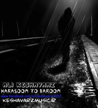 متن آهنگ جدید علی کشاورز به نام هراسون تو بارون | دانلود آهنگ هراسون زیر بارون با صدای علی کشاورز | دانلود جدیدترین آهنگ علی کشاورز - هراسون زیر بارون