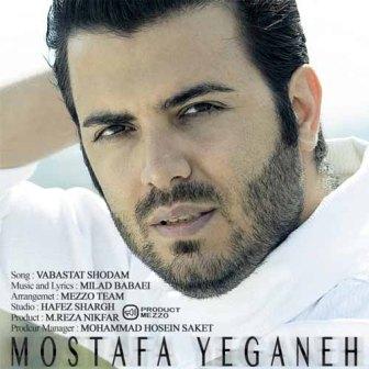 Mostafa Yeganeh Vabastat Shodam دانلود آهنگ جدید مصطفی یگانه به نام وابستت شدم