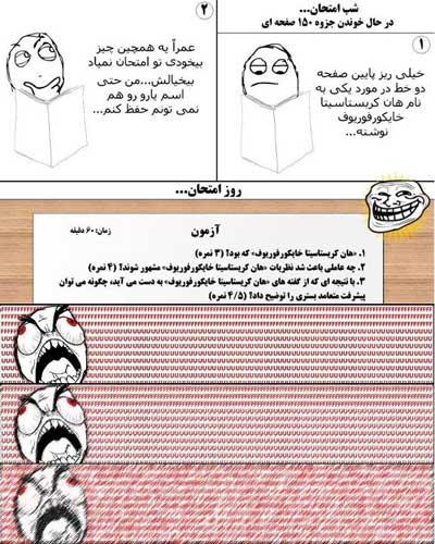 ترول خنده دار | ترول خنده دار جدید | ترول خنده دار ماه رمضان | ترول طنز ماه رمضان | عکس خنده دار ماه رمضان | جدیدترین ترول های ماه رمضان | متن طنز و خنده دار | عکس خنده دار | ترول خنده دار با حال | ترول با موضوع اعتیاد | ترول جدید | ترول خنده دار 93 | ترول 2014 | ترول طنز هالیوودی ها | ترول جدید 2014 | دانلود ترول طنز | داستان طنز | آریا فان | سایت عکس | عکس